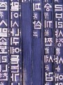 Thumbnail for post: Movable Metal Type – another world-beating Korean technology