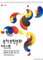 Thumbnail for post: Presenting intangible cultural heritage in Bucheon