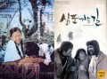 Thumbnail for post: 1970s: the missing decade in Korean film?