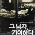 Thumbnail for post: Event news: Kim Ki-young's Insect Woman screens at the KCC