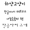 Thumbnail for post: Brighten up your hangeul typeface