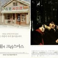 Thumbnail for post: Hur Jin-ho is May's featured director at the KCC