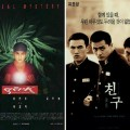 Thumbnail for post: Kwak Kyung-taek is July's featured director at the KCC