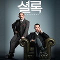 Thumbnail for post: Sherlock to play in Korean movie theatres?