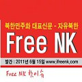 Thumbnail for post: Event news: the 1st Global North Korea Freedom Week