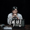 Thumbnail for post: 5th LKFF 2017 Teaser: Lee Soo-yeon's Bluebeard