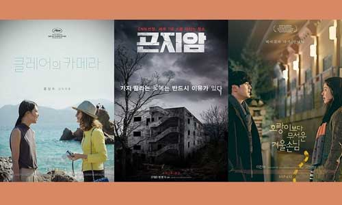 Post image for Mini review round-up: the 2018 LKFF Teaser screenings
