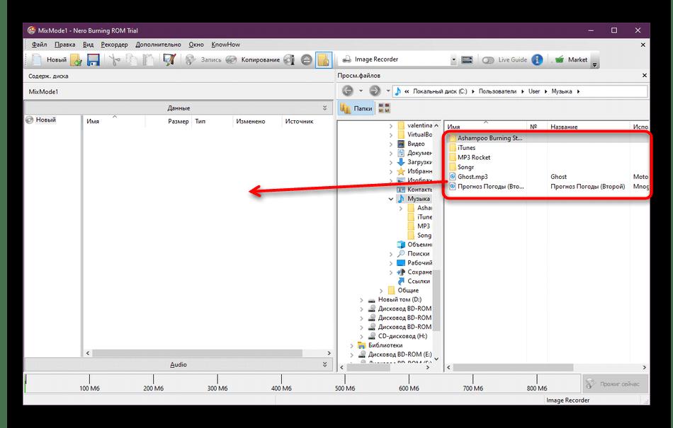 Nero Burning ROMプログラムでディスクに書き込むためのファイルをドラッグする