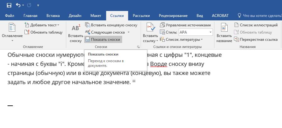 Chernovik in Word.