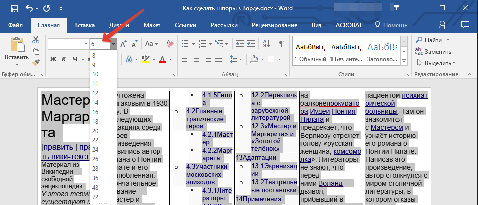 Changing the font size in Word
