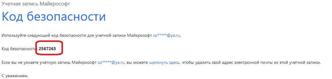 Beveiligingscode in een brief om Skype-account te verwijderen