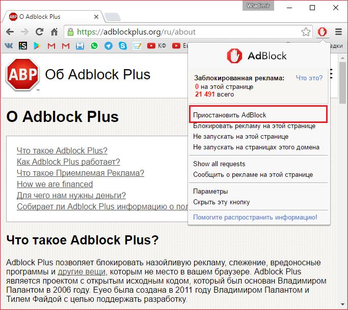 Adblock-ті қалай өшіруге болатындығы туралы хромда ажырату