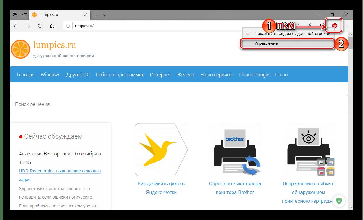 Microsoft Edge браузерінде Adblock Plain мәзірін ашыңыз
