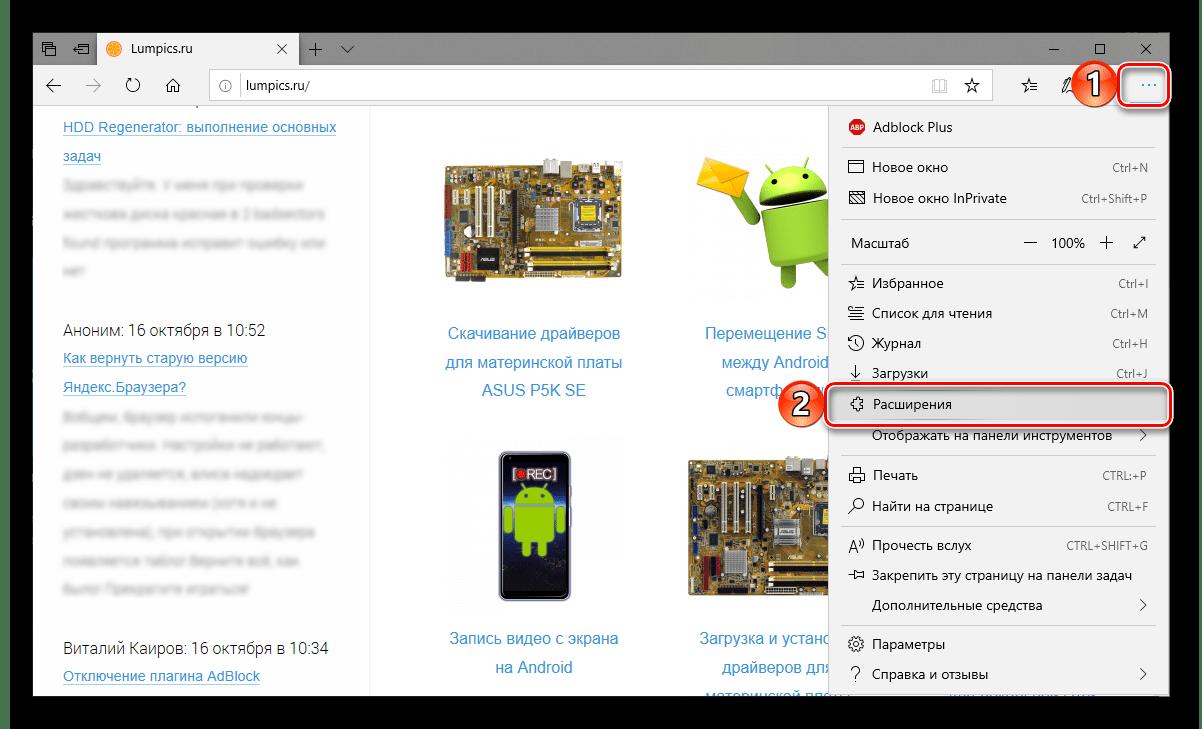 Microsoft Edge шолғышындағы Adblock плагинін ажырату үшін Параметрлер тармағын таңдап, кеңейту элементіне өтіңіз