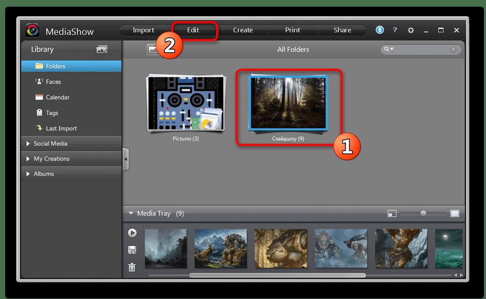 Переход к редактированию выбранной библиотеки в программе CyberLink MediaShow