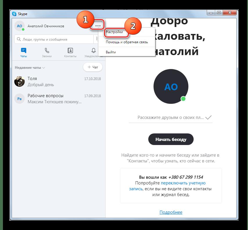 انتقل إلى الإعدادات في Skype 8