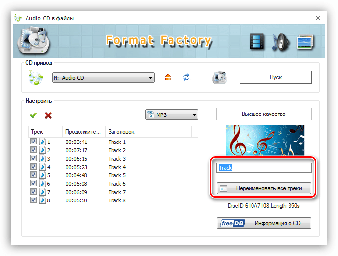 Renommer des pistes lorsque vous attrapez des disques dans le programme Format Factory