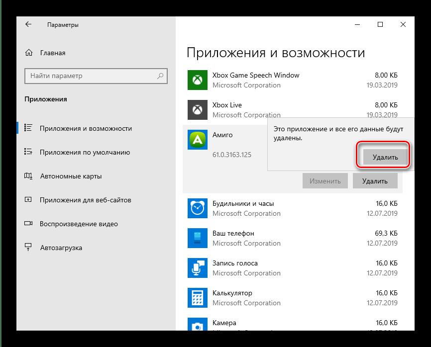 Windows 10 параметрлері арқылы амиго браузерін алып тастауды растаңыз
