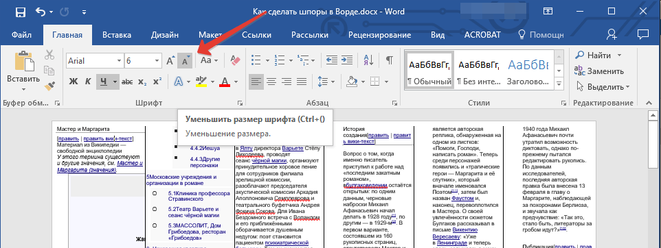Reduce font size with button in Word