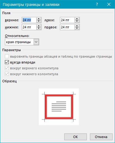 Жиек параметрлері Word бағдарламасында