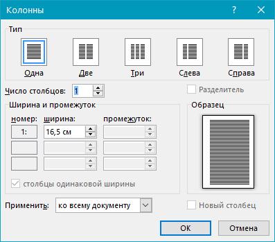 Сөздегі баған параметрлері