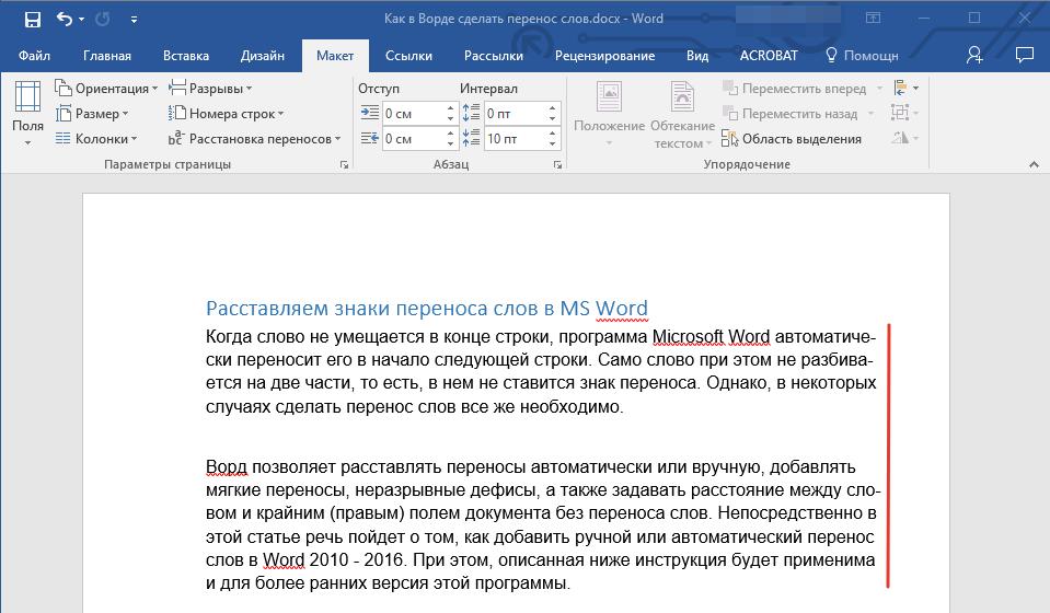 Transfer otomatis ditambahkan ke Word