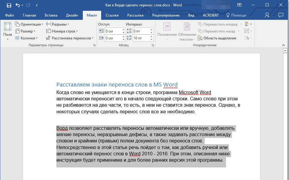 Trasferimenti manuali al documento (allocare) in Word