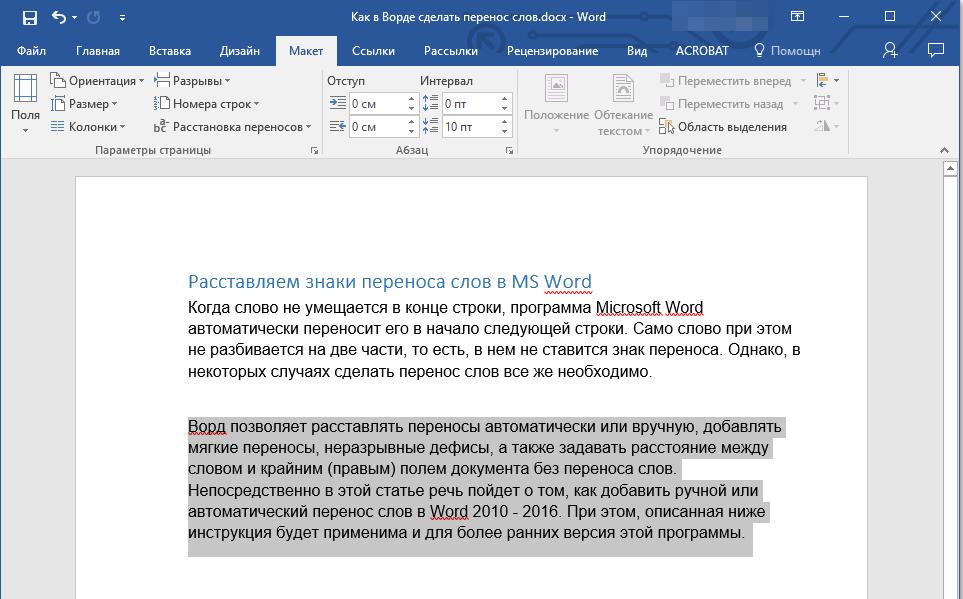 Transfer manual ke dokumen (mengalokasikan) di Word