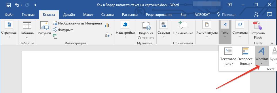 WordArt in Word.