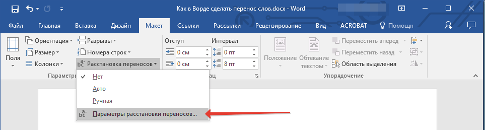 Transferzone (parameters) in Word