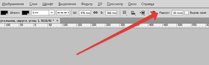 skruglyaem-uglyi-v-fotoshope-4