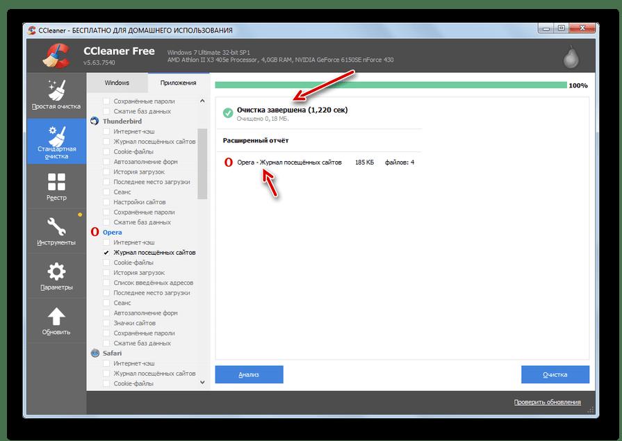 क्लेनर प्रोग्राम में एप्लिकेशन टैब में मानक सफाई अनुभाग में ओपेरा साइट्स के लॉग को साफ़ करना