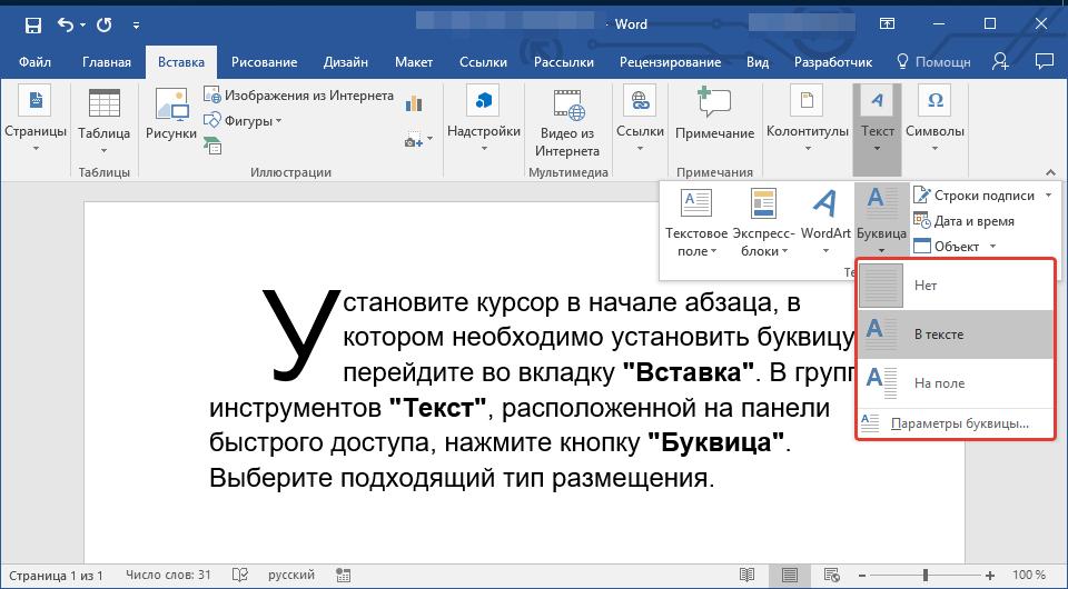 Wybór typu literowego w programie Word
