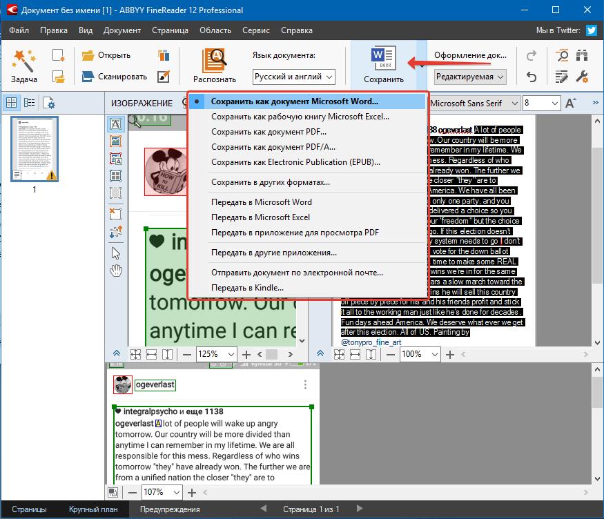 Экспорт файла в word