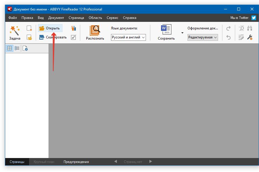 открыть файл в abbyy-finereader-12-professional