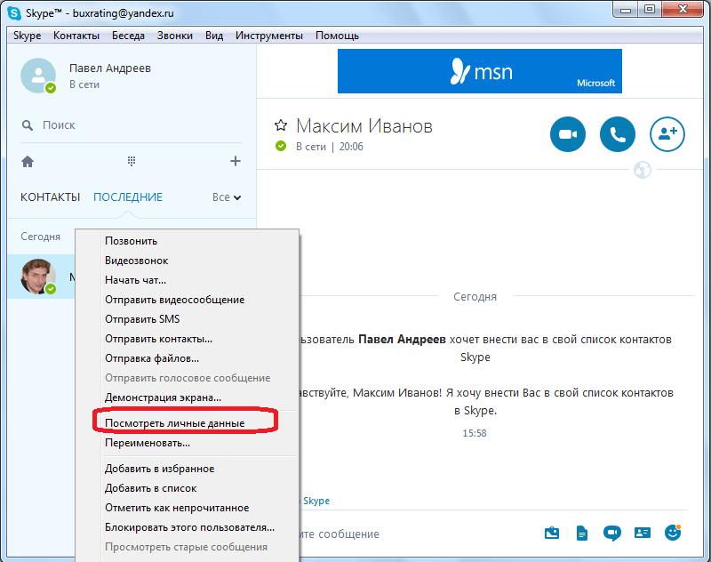 Gå til visning av brukerdata i Skype