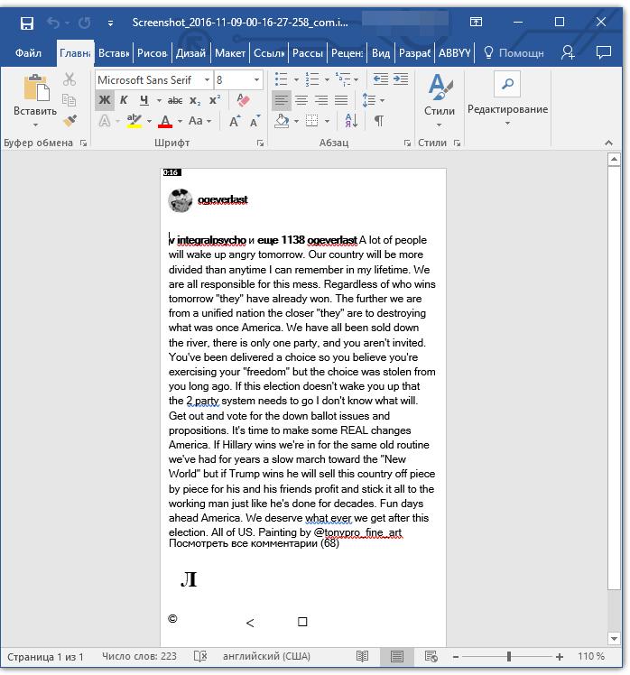 экспортированный файл в word