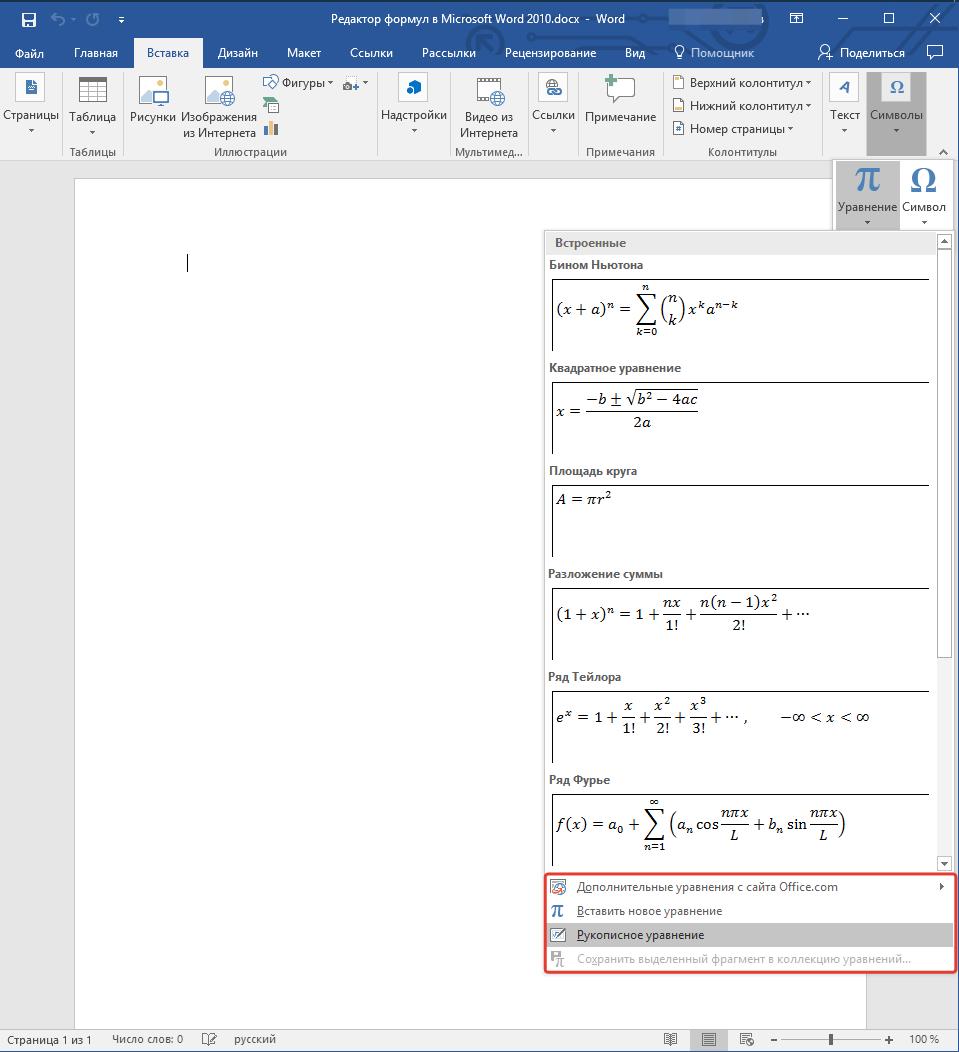 выбор дополнительных параметров в word