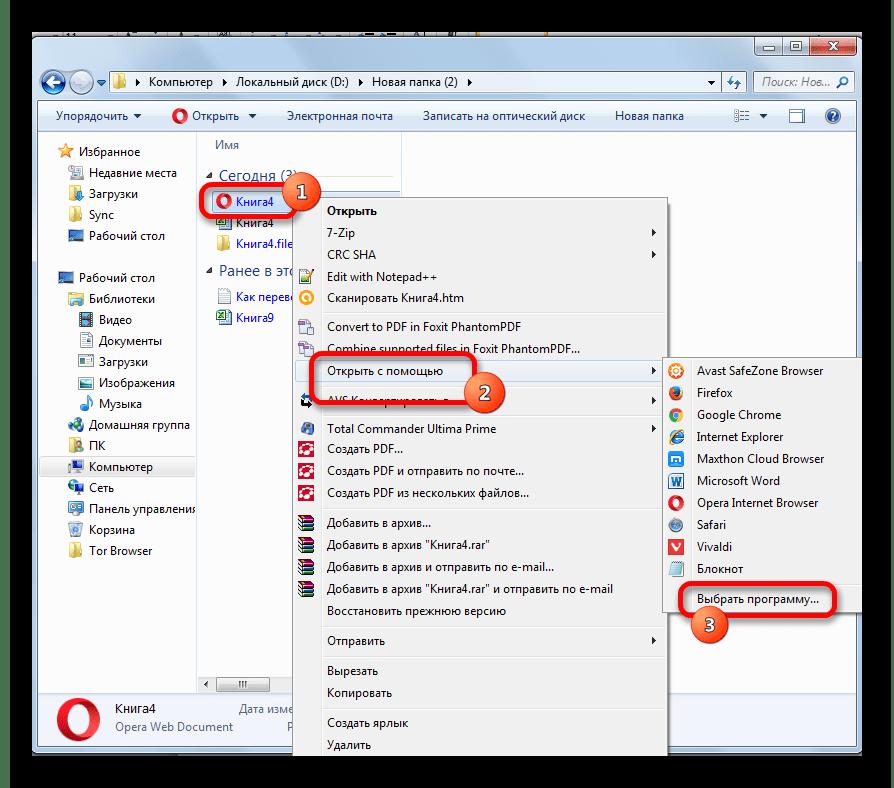 Microsoft Excel бағдарламасында файлды ашу