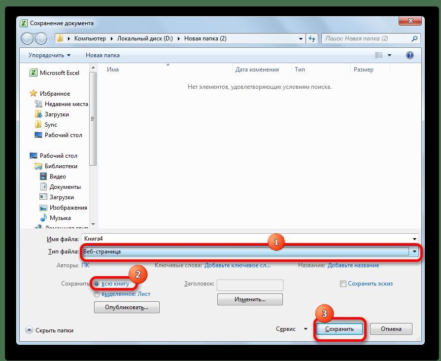Microsoft Excel файлының веб-беттері ретінде сақтау