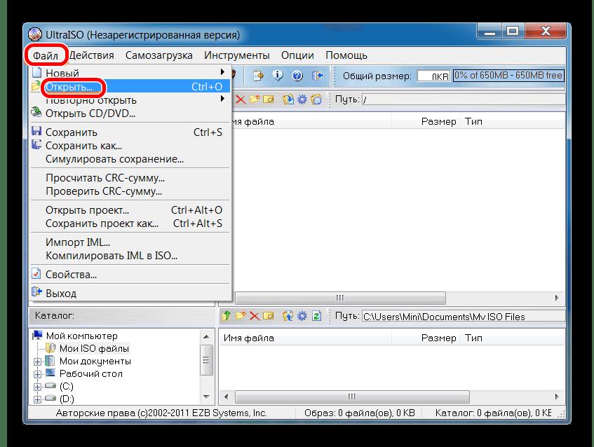울트라 ISO에서 파일을 열어 라