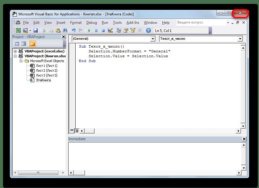 استفاده از یک ورودی ویژه در مایکروسافت اکسل