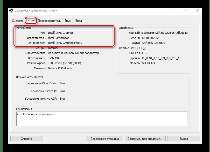 Вкладка экран в dxdiag