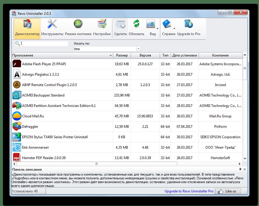 Windows 7-де Revo Uninstaller бағдарламасының негізгі терезесі