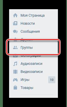 Paglipat sa seksyon ng grupo ng VKontakte.