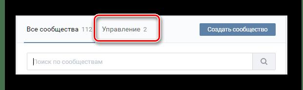 Paglipat sa listahan ng mga pinamamahalaang komunidad Vkontakte.