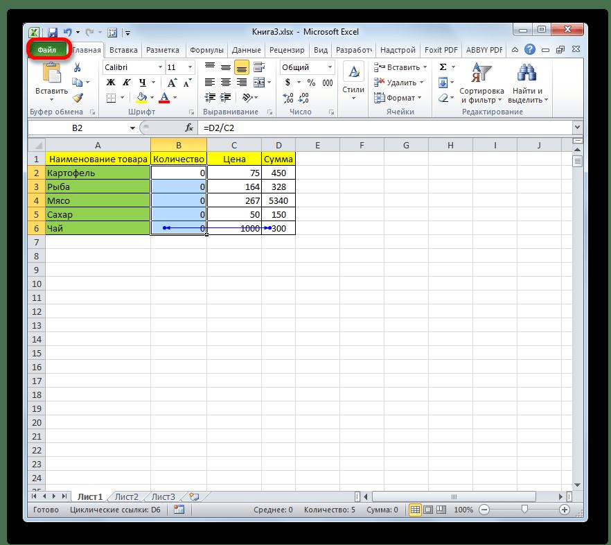 ย้ายไปที่แท็บไฟล์ใน Microsoft Excel