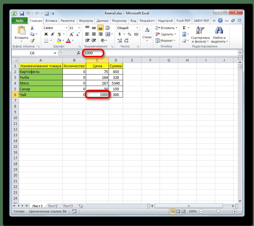 ความสำคัญคงที่ใน Microsoft Excel