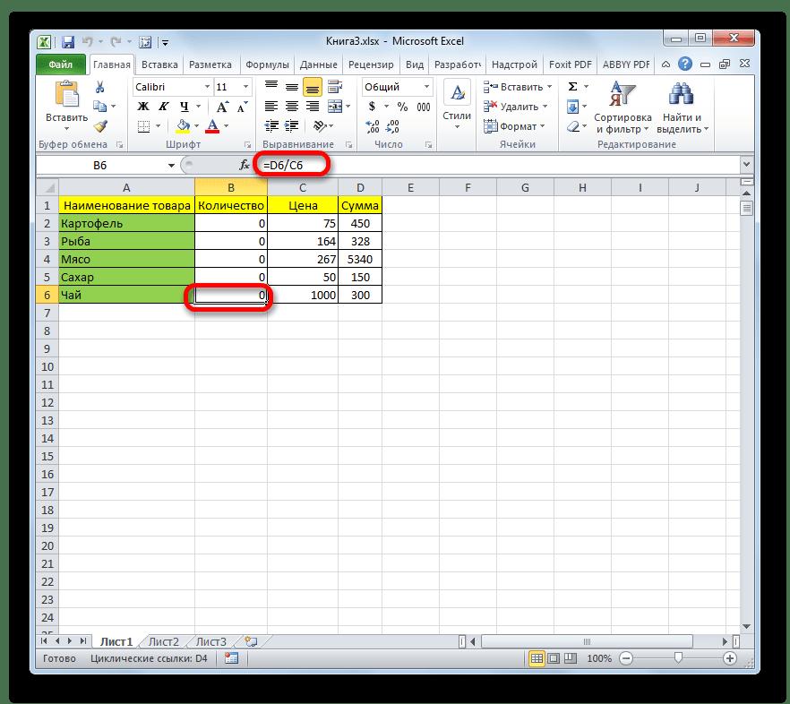 ลิงค์ Cyclic ในเซลล์โต๊ะใน Microsoft Excel