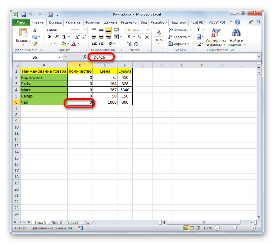 Cyklisk länk i tabellcell i Microsoft Excel